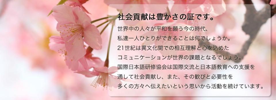 国際交流・日本語教育・日本語学校・日本語教師のための総合サイト