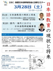 IJEC公開セミナー (1)