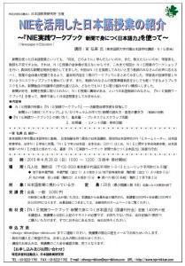 nieを活用した日本語授業の紹介.jp