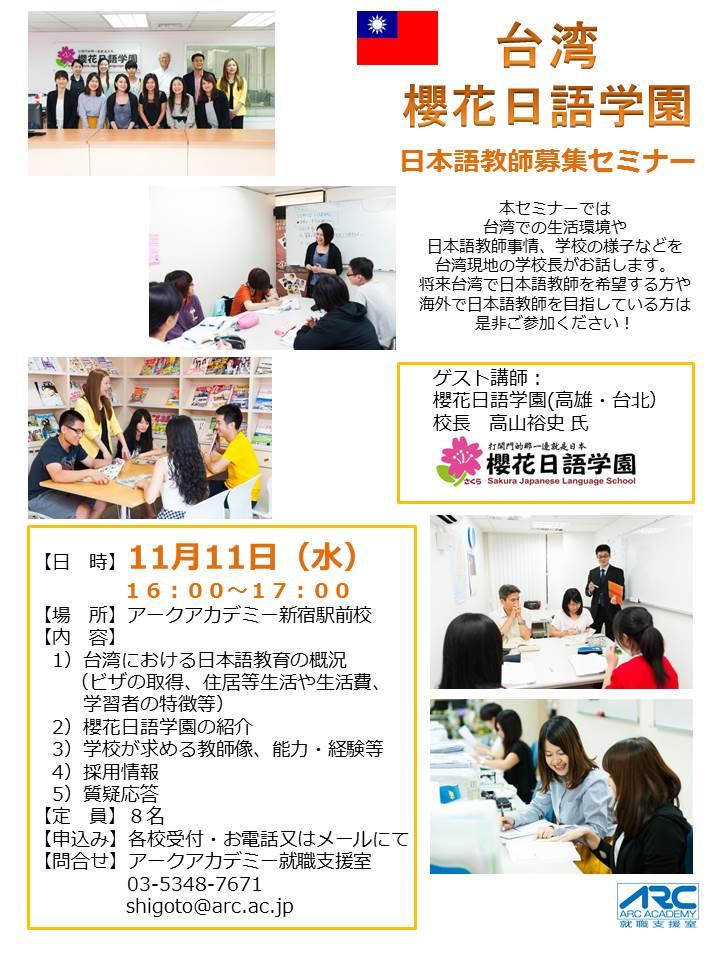 151111-台湾櫻花日語學園説明会