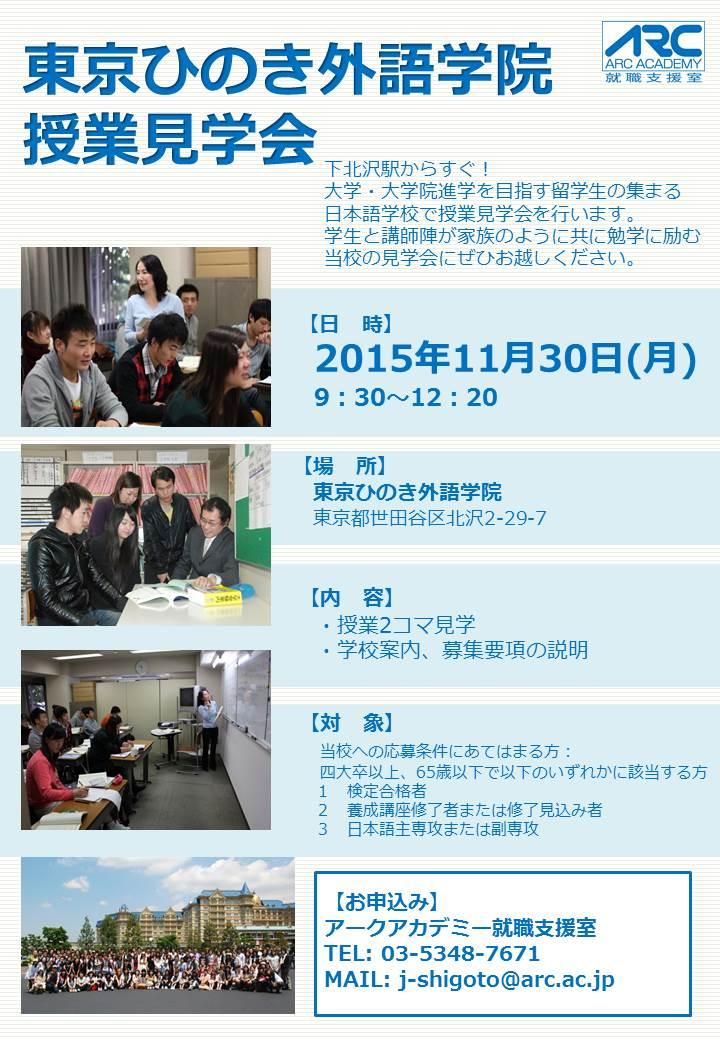 151130-東京ひのき見学会