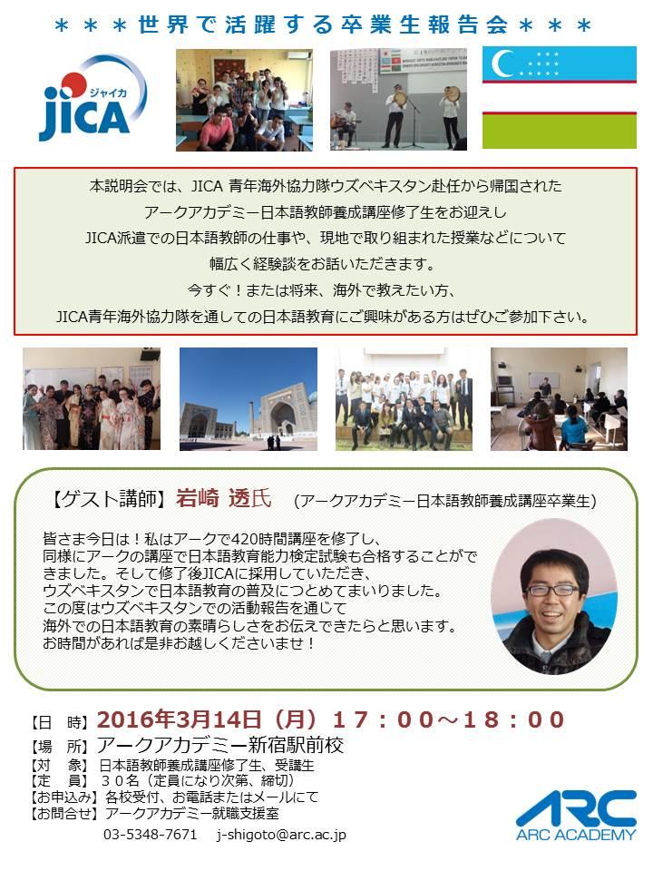1603-jica帰国報告会