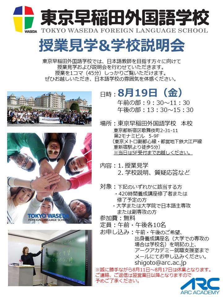 160819 東京早稲田 学校見学会【休業日入り】