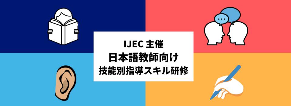 国際交流・日本語教育・日本語学校・日本語教師・グローバル人材のための総合サイト